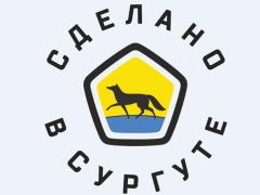 Логотип «Сделано в Сургуте»