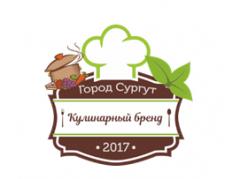 Конкурс «Кулинарный бренд города Сургута – 2017»