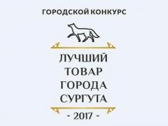 Конкурс «Лучший товар города Сургута – 2017»