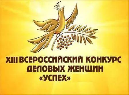 Ежегодный XIII Всероссийский конкурс деловых женщин «Успех» 2017