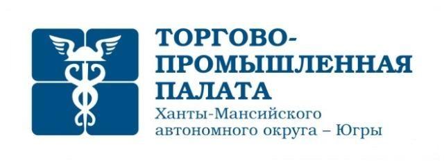 Торгово-промышленная палата ХМАО – Югры