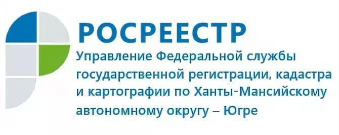 Управление Росреестра по ХМАО-Югре