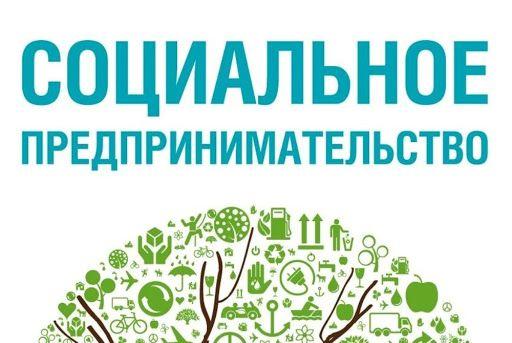 О получении статуса «Социальное предприятие» в Югре