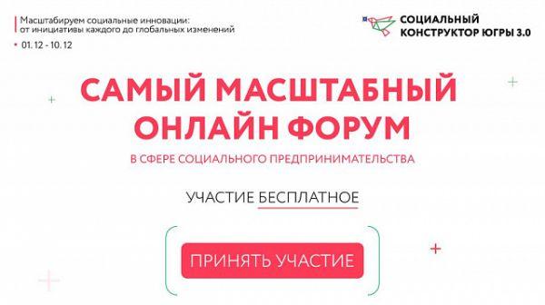 Онлайн Форум «Социальный конструктор Югры 3.0»