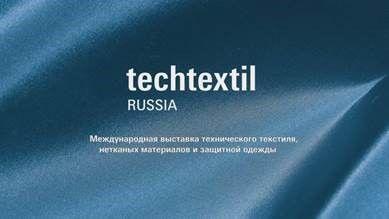 10-я международная выставка технического текстиля и нетканых материалов «Techtextil Russia 2018»