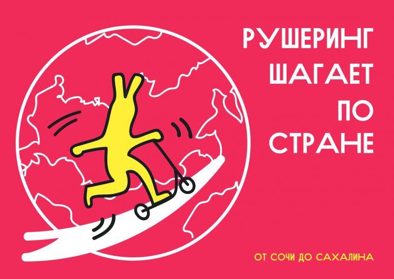 ООО «ЕВРАЗИЙСКИЙ СТАНДАРТ», проект «Рушеринг»