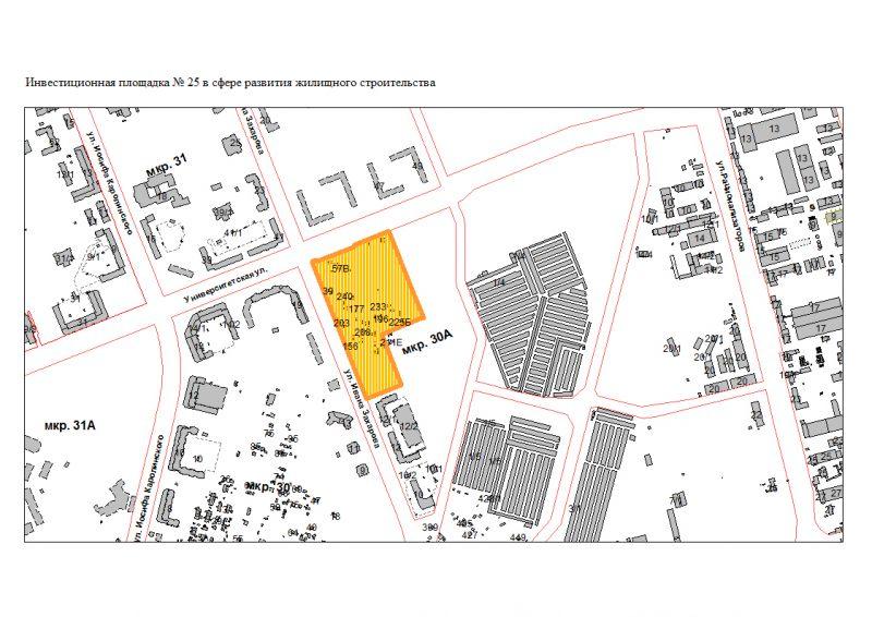 Инвестиционная площадка №25 в сфере развития жилищного строительства