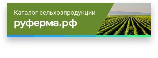 Портал «Каталог сельхозпродукции»