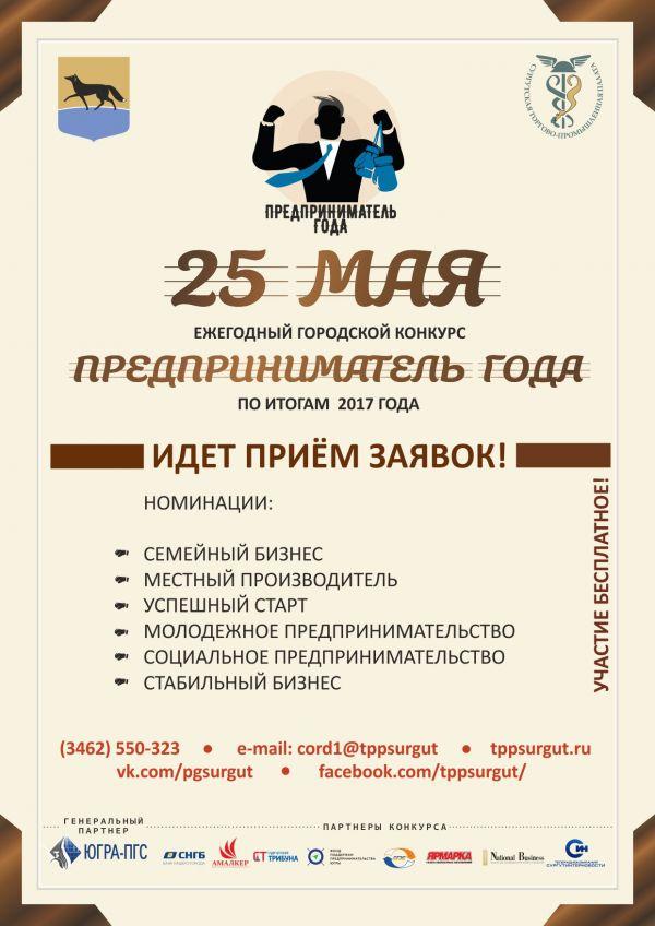 Заявки на городской конкурс «Предприниматель года-2017» уже принимаются!