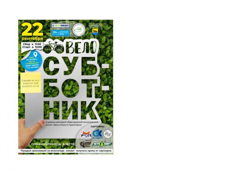 Общегородская экологическая акция «День отказа от транспорта»