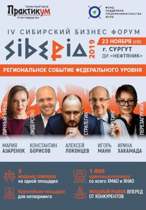 IV Сибирский бизнес форум «SIBERIA 2019»*