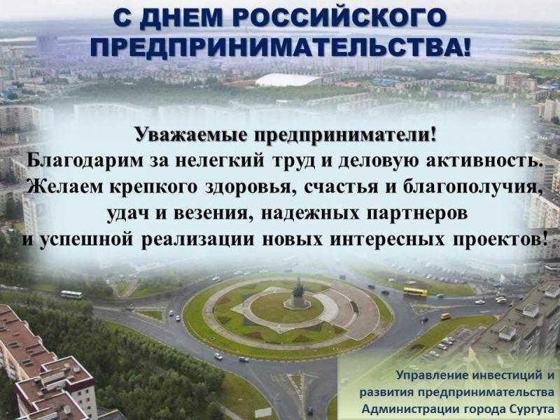 Поздравляем с Днем российского предпринимательства!
