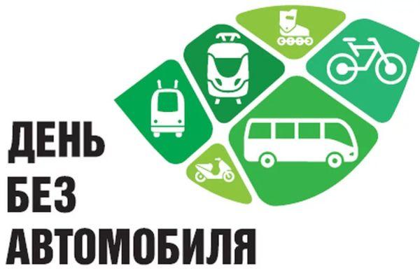 Всероссийский день без автомобилей