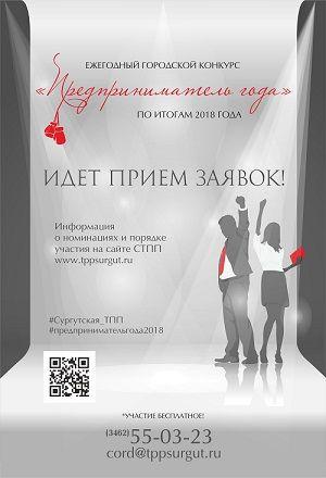 Принимаются заявки на городской конкурс «Предприниматель года»