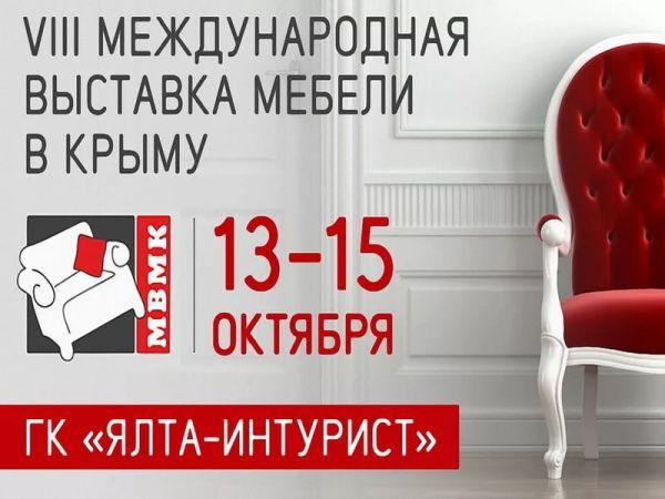 Крым приглашает на VIII Международную выставку мебели