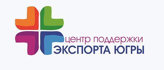 Фонд «Центр поддержки экспорта Югры»