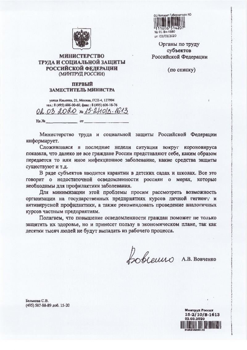 Письмо Минтруда России о рекомендации проведения на предприятиях курсов личной гигиены и антивирусной профилактики