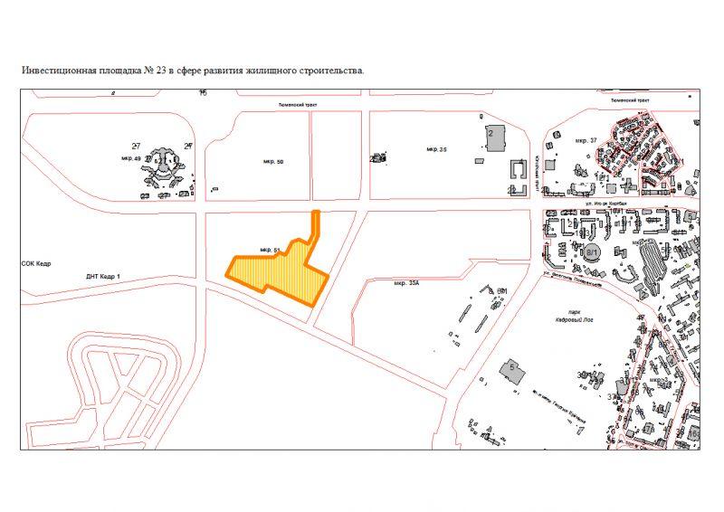 Инвестиционная площадка №23 в сфере развития жилищного строительства