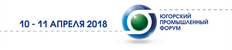 Югорский промышленный форум – 2018